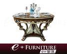 『 e+傢俱 』AT119 克萊夫 Clive 新古典 大膽鏤空雕花 古典傢俱 新古典餐桌 | 圓餐桌 | 餐桌 可訂製