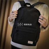 韓版背包男初高中大學生書包男時尚潮流日韓電腦包帆布旅行雙肩包  瑪奇哈朵