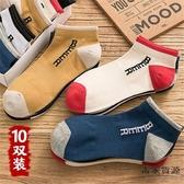 10雙 襪子男短襪薄款船襪防臭吸汗低幫運動棉襪【毒家貨源】