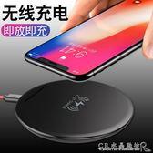 iPhonex無線充電器蘋果8快充蘋果8plus專用八iPhone x手機小米『CR水晶鞋坊』