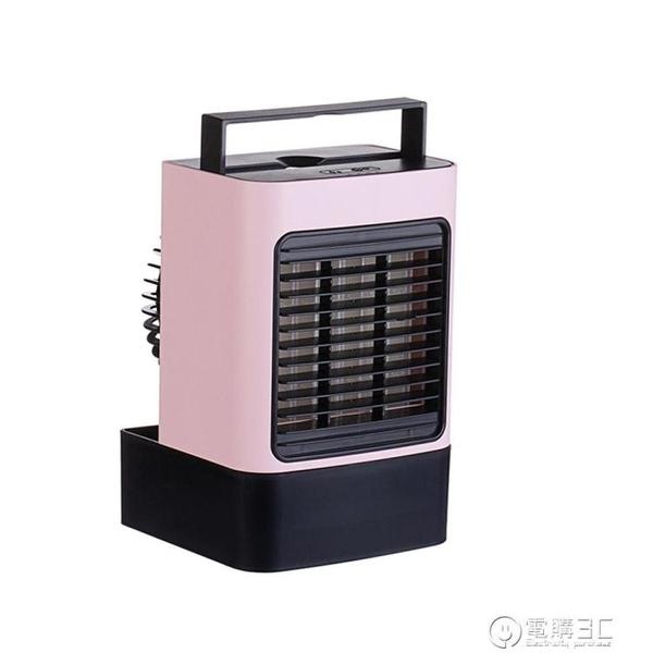 迷你充電冷風機家用空調扇電風扇車載小空調制冷加水宿舍便攜風扇WD 電購3C