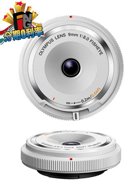 【24期0利率】OLYMPUS 9mm F8.0 ((白色)) 魚眼鏡頭 元佑公司貨 Fisheye BCL-0980 9mm/8 9mmf8