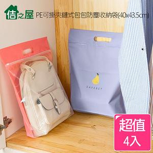 【佶之屋】PE可掛夾鏈式包包防塵收納袋40x43.5cm(4入組)西瓜紅+墨綠+紫色+鐵灰