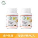 【2入組】HH雙芝好精神菌絲體膠囊(60粒/瓶)