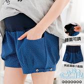 夏季必備款滿版俏皮小圓點孕婦【腰圍可調】短褲 藍【COC6154】孕味十足 孕婦裝