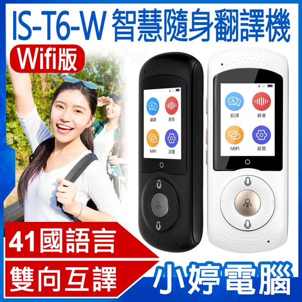 【免運+3期零利率】全新 IS-T6-W 智慧翻譯年糕 Wifi版 41國語言 Wifi即時翻譯 英日韓翻譯機