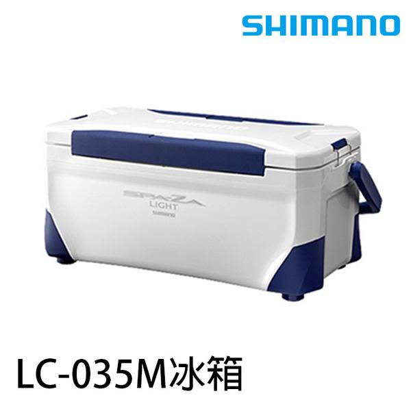 漁拓釣具 SHIMANO LC-035M 冰箱 白 [硬式冰箱]
