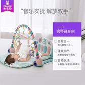 兒童健力架 健身架 腳踏鋼琴寶寶嬰兒玩具0-3個月兒童游戲毯健身架器0-1歲H【快速出貨】