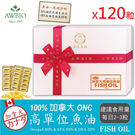 100%加拿大ONC高純度TG型魚油120粒/盒(禮盒)【美陸生技AWBIO】