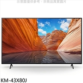 SONY索尼【KM-43X80J】43吋聯網電視(無安裝)