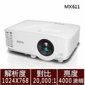 【商務】BENQ MX611 高亮會議室投影機