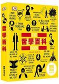 哲學百科:BIG IDEAS 輕鬆讀系列
