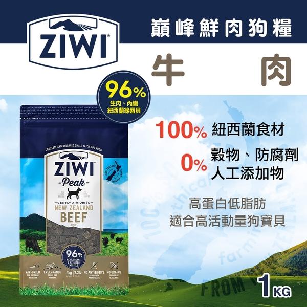 【毛麻吉寵物舖】ZiwiPeak巔峰 96%鮮肉狗糧-牛肉(1kg) 狗主食/狗飼料/狗生食