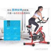 動感單車家用超靜音健身車腳踏室內運動自行車健身房器材 1995生活雜貨NMS