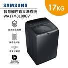 【好禮4選1+基本安裝+舊機回收】SAMSUNG 三星 17KG 智慧觸控直立式洗衣機 WA-17M8100GV