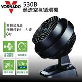 VORNADO 渦流空氣循環機530B / 530W