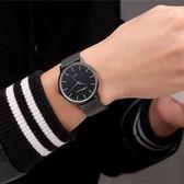 超薄手錶男潮流時尚學生韓版簡約防水男錶精鋼網帶腕錶黑色石英錶