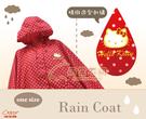 【雨眾不同】三麗鷗 Hello Kitty 凱蒂貓斗篷雨衣 披風 可愛水玉點點