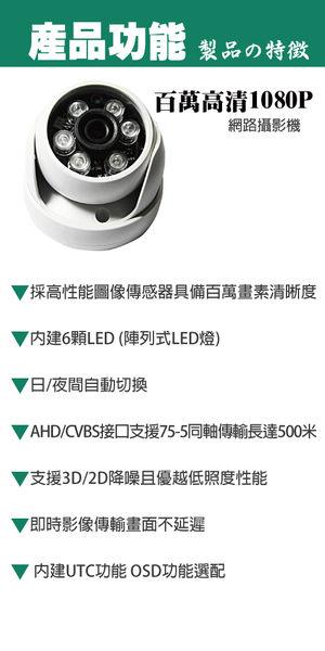 高雄/台南/屏東監視器/1080P-AHD/到府安裝【4路監視器+半球型攝影機*1支】標準安裝!非完工價!