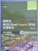 【書寶二手書T9/電腦_PFF】國際性MOS Excel Expert 2010認證教材_李聿研究室_有光碟