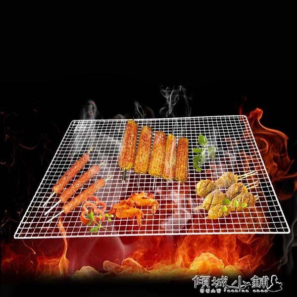 烤肉網 燒烤網片不銹鋼色網架小方格鐵絲網格烤肉網大號烤網工具燒烤爐網JD 傾城小鋪