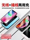 無線充電器 無線充電寶20000M超薄小巧便攜適用于蘋果小米華為手機