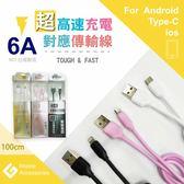 THE G 台灣製造 高速水管線 IOS Lightnin 充電/傳輸線 6A 快速充電 快充 APPLE 蘋果 1M 100CM