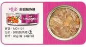 【力奇】M'DARYN 喵樂-鮮蝦鮪魚燒 80g-24元 可超取(C052A01)