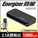 Energizer勁量 UE20010 雙孔輸出 行動電源 20000mAh 行動電源 移動電源 充電寶 勁量 20000mAh 雙孔 快速充電
