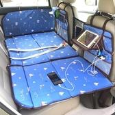 車載床墊汽車后排旅行床車中通用后座非充氣折疊床墊車內睡覺神器  MKS免運