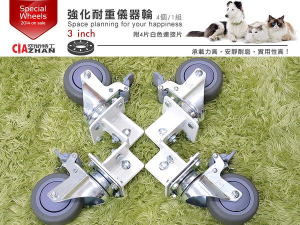 【空間特工】角鋼架儀器輪+白色連接片 3(3英吋)收納櫃/電腦桌/輪組/五金輪pu輪