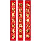 吉祥語隸書鐳射春聯住家金字聯04 - 勝億紙藝品行獨家春聯研發設計