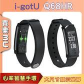 雙揚 i-gotU Q68HR 心率智慧手環,Q-Band HR 心率健身手環,IPX7 防水防塵,先創代理