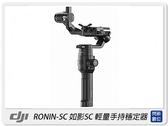 預訂~ DJI 大疆 RONIN-SC 如影SC 輕量 手持 穩定器(RONINSC,公司貨)