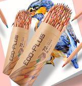 油性彩鉛72色水溶性彩色鉛筆彩鉛筆手繪48色專業美術用品 全館免運