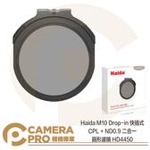 ◎相機專家◎ Haida M10 Drop-in 快插式 CPL + ND0.9 二合一 圓形濾鏡 HD4450 公司貨