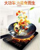 電磁爐家用智慧觸摸多功能電火鍋炒菜學生煮面  color shopYYP220v