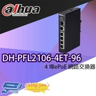 高雄/台南/屏東監視器 大華 DH-PFL2106-4ET-96 4 埠ePoE 網路交換器