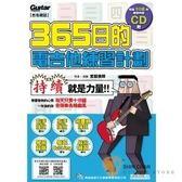 【小新樂器館】365日的電吉他練習計劃 附CD