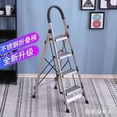 不鏽鋼室內人字梯子家用折疊加厚四步多功能伸工程爬梯扶梯PH2933【棉花糖伊人】