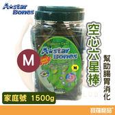 空心六星棒(幫助腸胃消化)家庭號-M(1500g)【寶羅寵品】