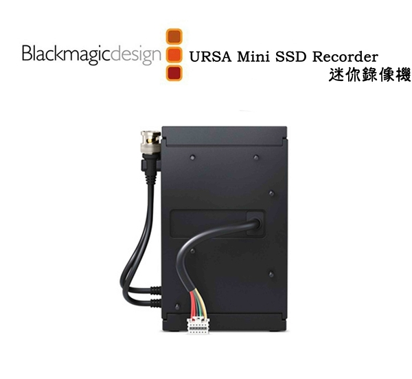 黑熊館 Blackmagic Design 黑魔法 URSA Mini SSD Recorder 錄像機