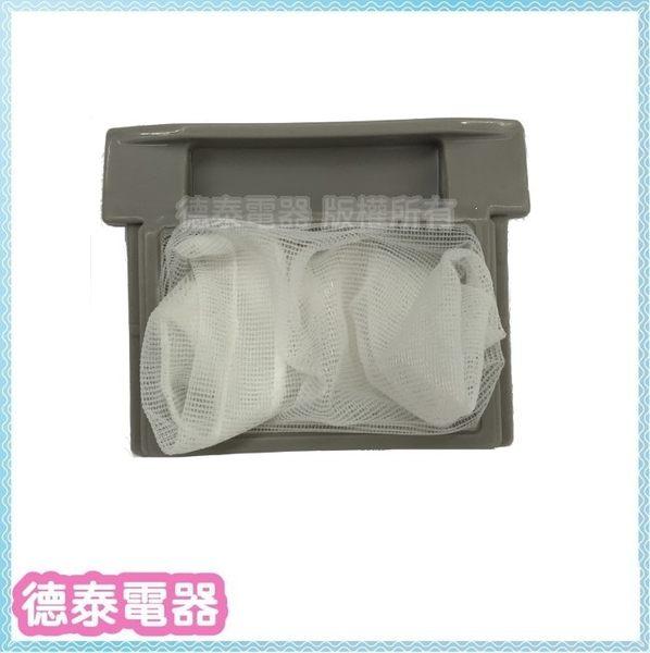 【無現貨】三洋 洗衣機濾網 適用:SW-988UT、688.901.928 ...等【德泰電器】
