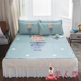冰絲床包組 乳膠涼席床裙式韓版雪紡夏季空調折疊水洗機冰絲席三件套【8折下殺】