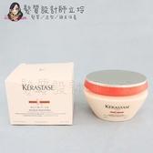 立坽『深層護髮』台灣萊雅公司貨 KERASTASE卡詩 安息香滋養髮膜200ml HH06