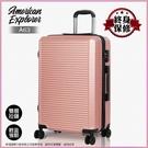 【福利品】美國探險家American Explorer 加大版型設計 A63 輕量 TSA鎖 旅行箱 29吋