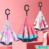 小學生反向傘雙層免持反開收卡通大童雨傘小孩上學車用雨具傘可愛 【海闊天空】