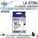 EPSON LK-5TBN C53S655408標籤帶(透明18mm )透明黑