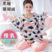 漂亮小媽咪 哺乳套裝 【BS3311】 保暖 珊瑚絨 刷毛 哺乳套裝 哺乳衣 哺乳裝 哺乳睡衣 繽紛秋葉