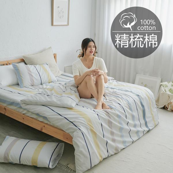 #TB503#活性印染精梳純棉6*7尺雙人被套(180*210公分)*台灣製